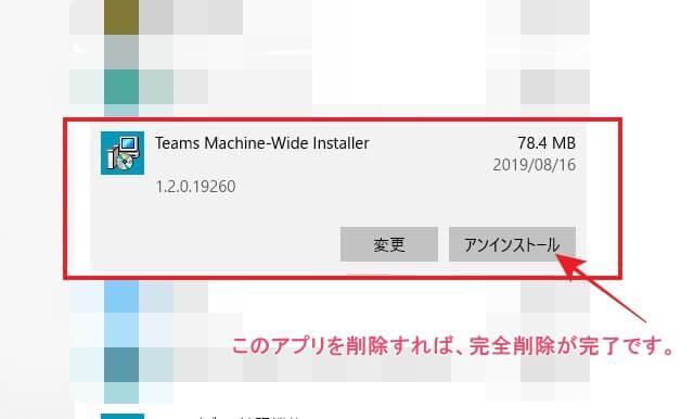 「Microsoft Teams」をアンインストールするには、「Teams Machine-Wide Installer」も同時にアンインストールしなければなりません。