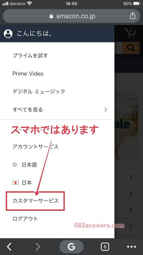 スマホからアマゾン管理画面にログインするとカスタマーサービスの項目が見つかります。
