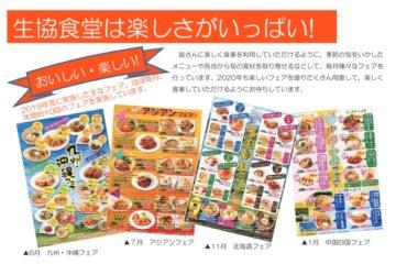 広島大学生協食堂のミールカード
